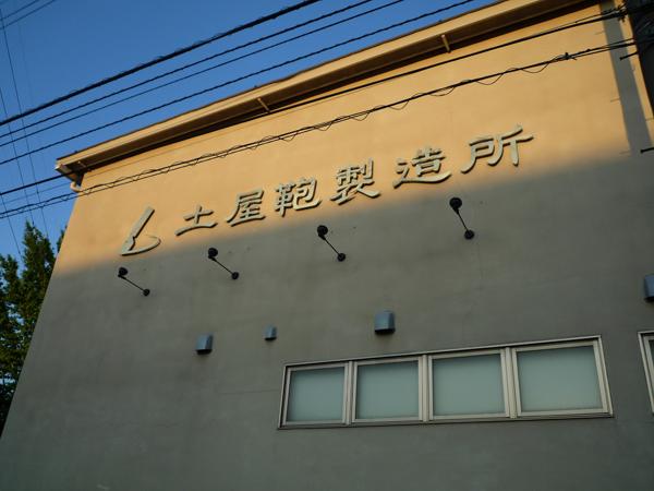 20110910tsuchiya_kaban